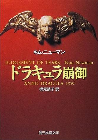 Anno Dracula 4 Fangirlnation Magazine Dracula Dracula Novel Comic Book Shop